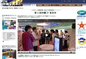 第 2 回沖縄 IT 見本市が行われました。
