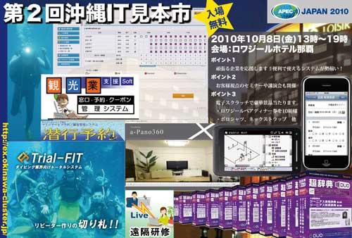 第2回沖縄IT見本市
