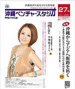 沖縄ベンチャースタジオタブロイド版27号2011年3月発行