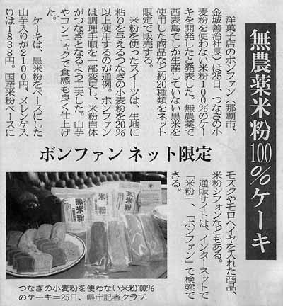 沖縄の米粉使用スイーツ
