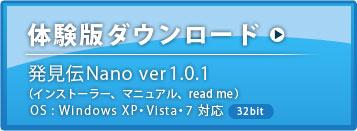 「発見伝Nano」体験版ダウンロード