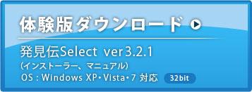 「発見伝Select」ver3シリーズ(32bit)