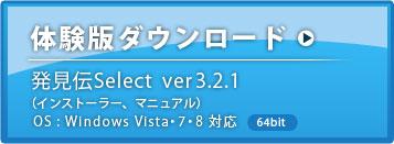 「発見伝Select」ver3シリーズ(64bit)