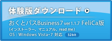 おくとパスBusiness7体験版ダウンロード