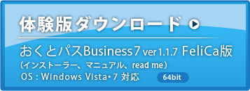 おくとパスBusiness7(Windows7,WindowsVista) FeliCa版 64bit 体験版ダウンロード