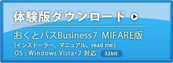 おくとパスBusiness7 MIFARE版体験版ダウンロード