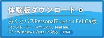 「おくとパスpersonal7」体験版ダウンロード