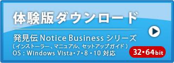 「発見伝NoticeBusiness(32,64bit)