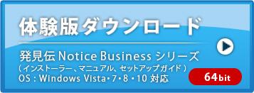 「発見伝NoticeBusiness(64bit)