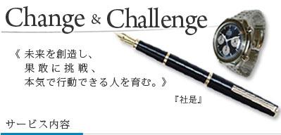 Change&Callenge!未来を創造し、果敢に挑戦、本気で行動できる人を育む。