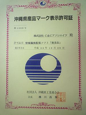 「発見伝」に県産品マークの表示許可を取得しました。