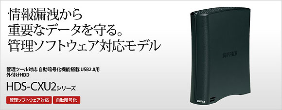 BUFFALO USBデバイスHDS-CXU2シリーズ