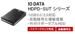 IO-DATA USB3.0/2.0対応 セキュリティハードディスク HDPD-SUT シリーズ