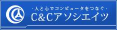 沖縄|システム会社・ソフト開発・クラウドサービスのICカード認証 のご用命はC&Cアソシエイツへ