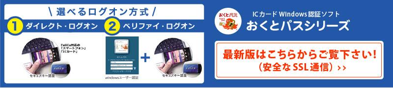 ICカード Windowsサインイン