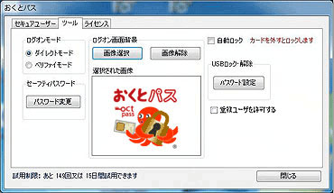 USBロック機能