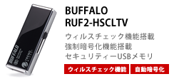 BUFFALO RUF2-HSCLTV