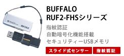 BUFFALO RUF2-FHSシリーズ