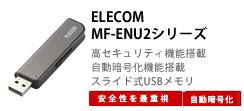 ELECOM MF-ENU2シリーズ