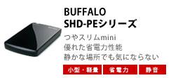 BUFFALO SHD-PEシリーズ