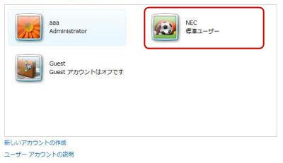 Windowsユーザーアカウントのご注意