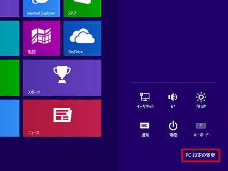 Windows8 ローカルアカウント