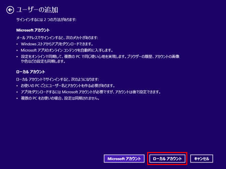 Windows8.1 ローカルアカウント