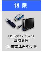 USBストレージの制限