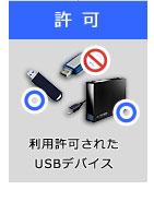 USBストレージの許可