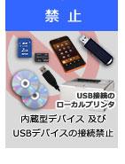 USBストレージの禁止