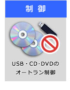 USBストレージの制御