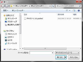 ファイル暗号・復号化機能