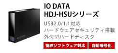 IO-DATAHDJ-HSUシリーズ HDJ-HSU1.0B