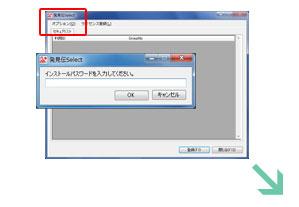 情報漏洩対策ソフト「発見伝Select」インストールパスワード入力画面