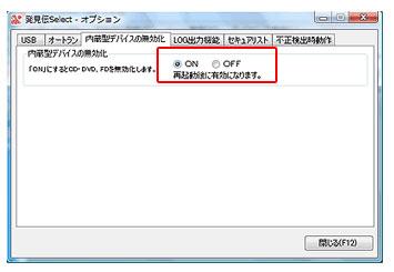 情報漏洩対策ソフト「発見伝」「内蔵型デバイスの無効化」機能設定