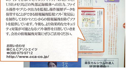 沖縄ベンチャースタジオ ICカード認証ソフト「おくとパス」・情報漏洩対策ソフト「発見伝」