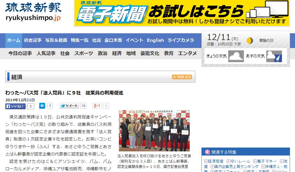 わった~バス党「法人党員」 琉球新報に掲載されました。