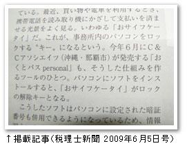 掲載記事 税理士新聞