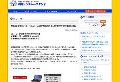 【沖縄ベンチャースタジオ】発見伝Select ver3.1.0が紹介されました