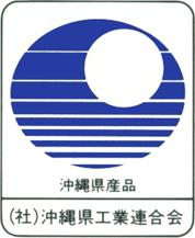 沖縄県産品