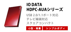 IO-DATA HDPC-AUAシリーズ